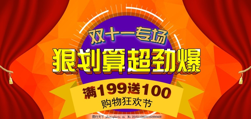 双十一狠划算超劲爆海报 晶格化 立体字 全屏海报 全球狂欢节 购物狂欢节