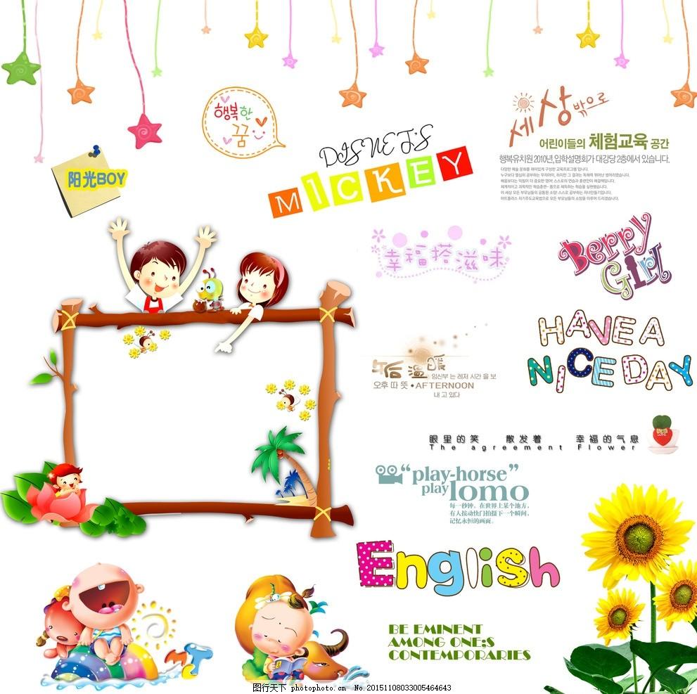 儿童字 可爱 卡哇伊 装饰 点缀 向日葵 设计 psd分层素材 psd分层素材