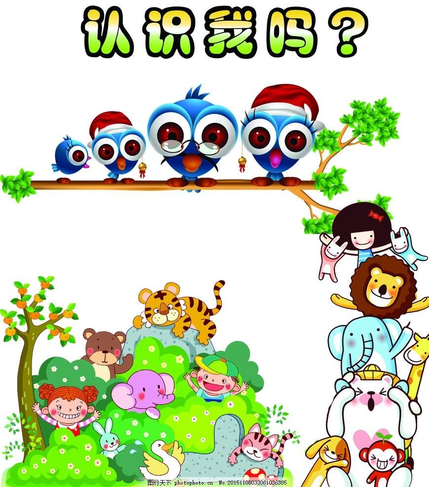 卡通 动物 卡通动物 森林动物 源文件 177dpi 设计 psd分层素材 40dpi