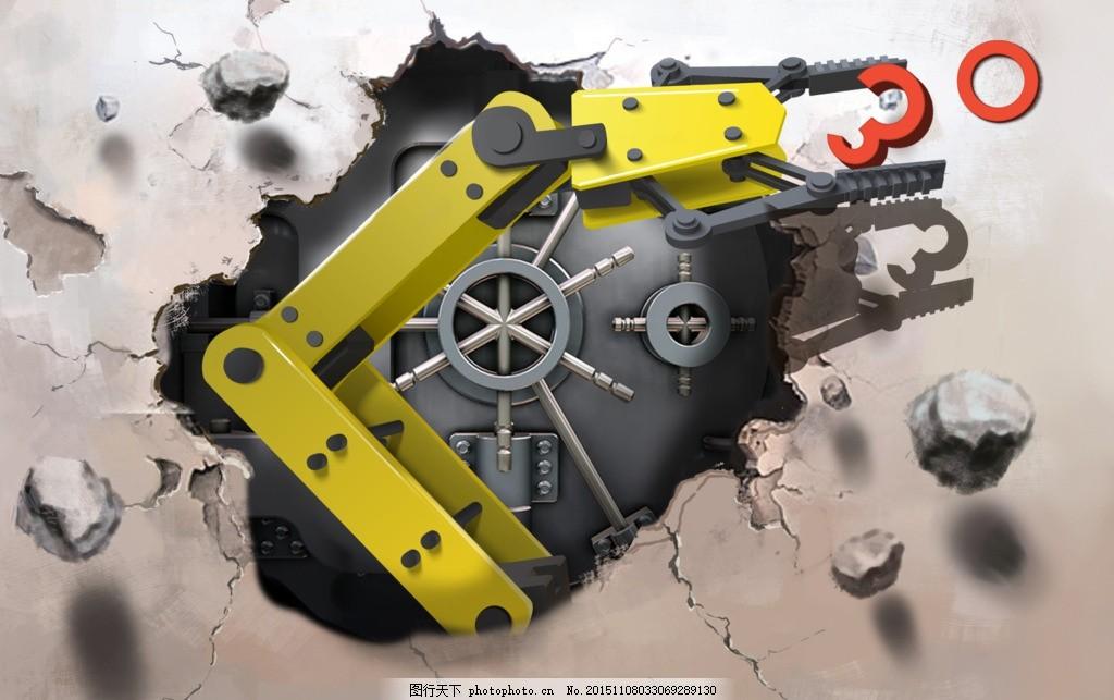 机械手 破洞 破墙 3d画 立体画 创意 工业 3d 设计 psd分层素材 psd