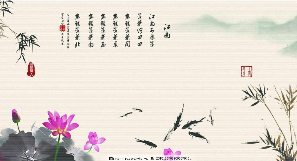 中国风水墨画荷花江南