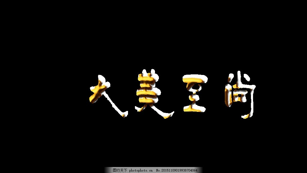 金字logo 金字 logo 大美 至尚 商业 设计 标志图标 企业logo标志 61