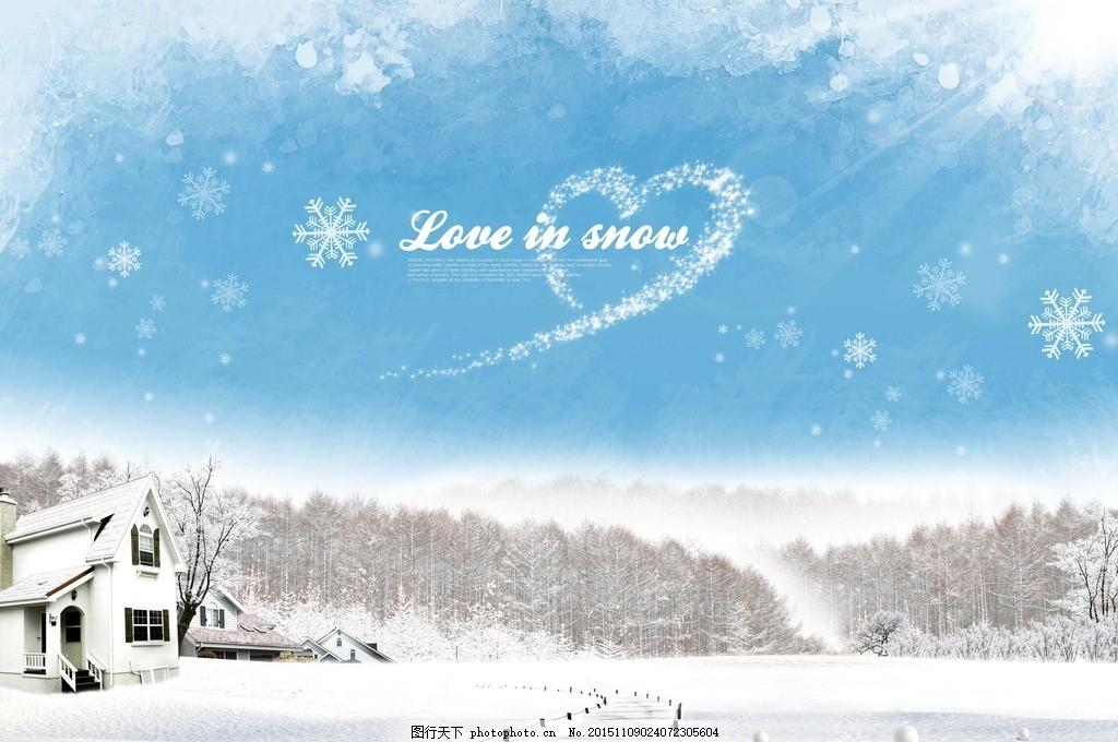 冬季素材 冰天雪地 大自然图片 冬天风景 冬天景色 冬天图片 唯美