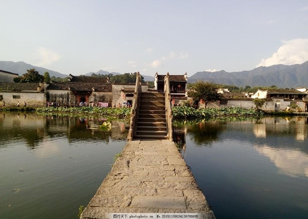 宏村 流水 小桥 荷花 徽派 白云 摄影 旅游摄影 自然风景 72dpi jpg