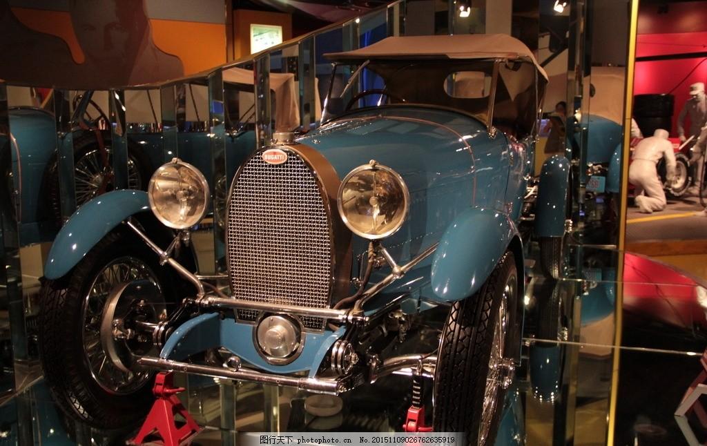 汽车博物馆 老爷车 展览 老式车 展览馆 摄影