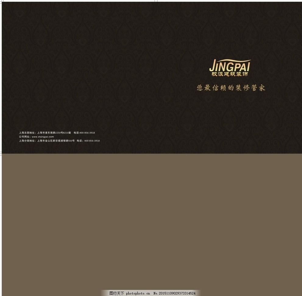 敬派畫冊封面封底 廣告 咖啡色 標志 宣傳 設計文件