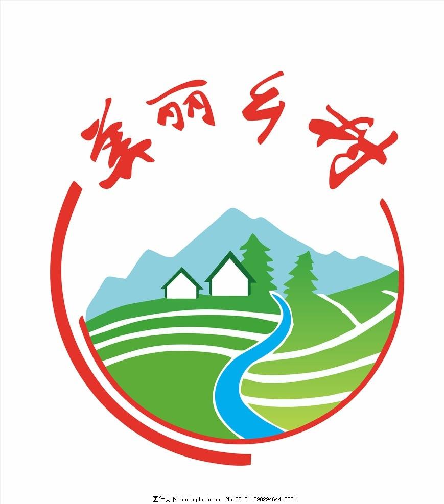 美丽乡村logo 矢量山 矢量河 矢量树 矢量梯田