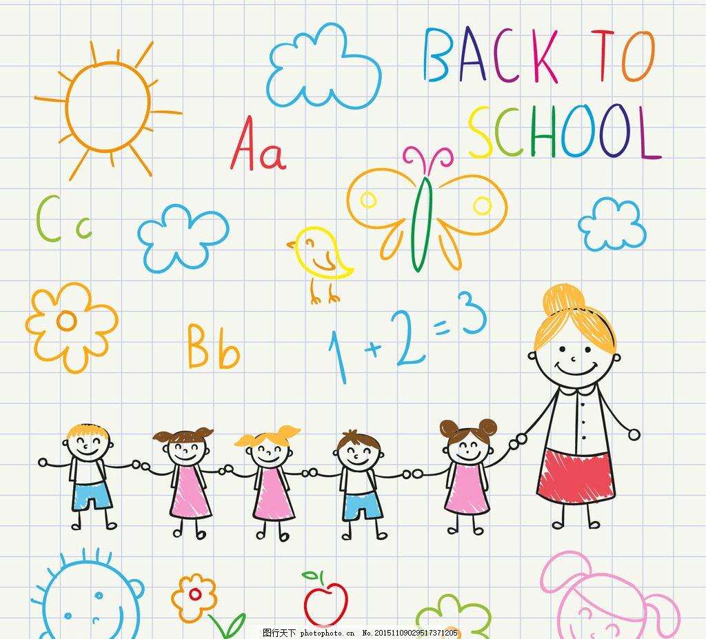 儿童简笔画 彩绘 老师 小朋友 卡通 孩子 小孩 云 太阳 漫画
