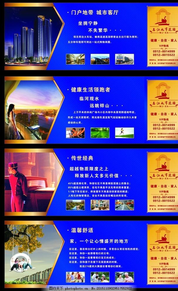 房地产围墙广告 地产围墙围挡 地产围墙画册 地产围墙海报 地产围墙地标