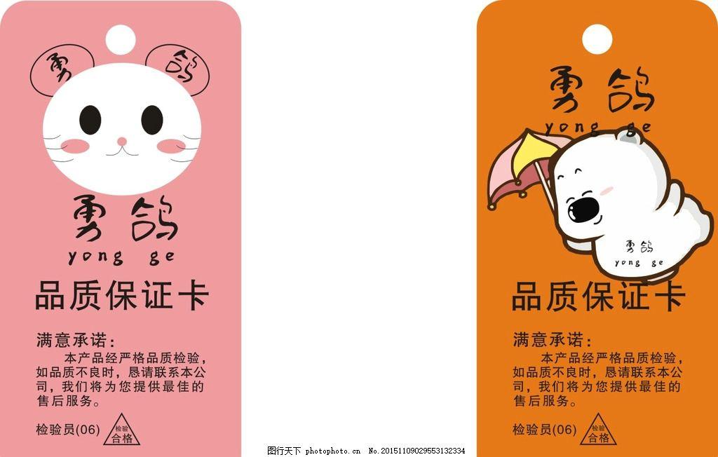 卡通吊牌设计 卡通 动物 彩色 吊牌 设计 设计 广告设计 广告设计 cdr