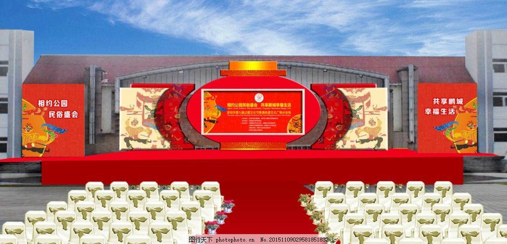 户外造型 舞台设计 舞美设计 户外展示 舞美 舞台灯光设计 设计 广告