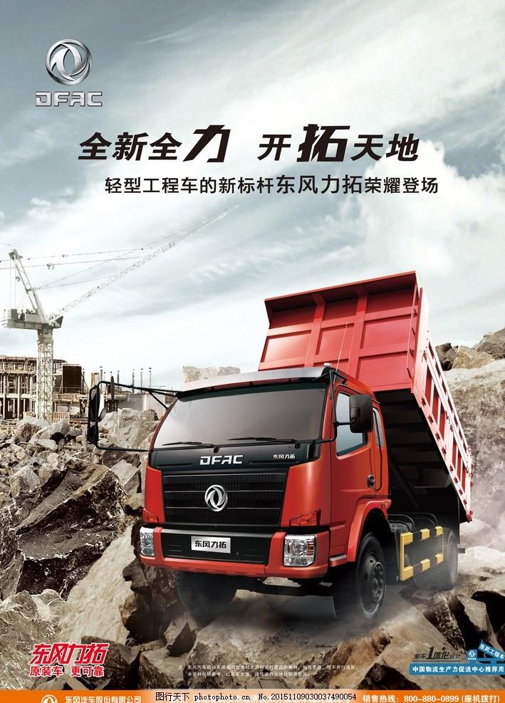 汽车海报 劲卡 汽车海报 东风股份 卡车 卡车海报 山路 设计 广告设计