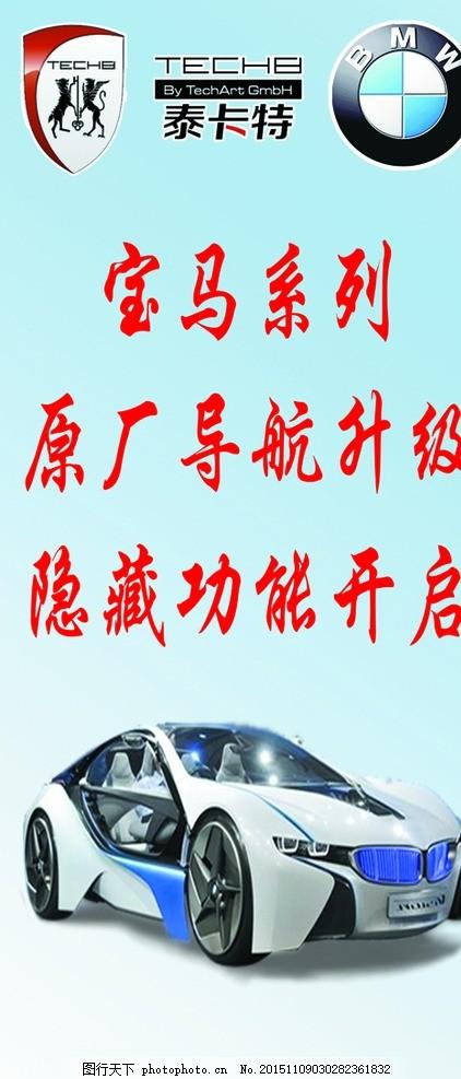 汽车展架 汽车 展架 背景图 车 宝马 宝马标志 宣传展板2015 设计