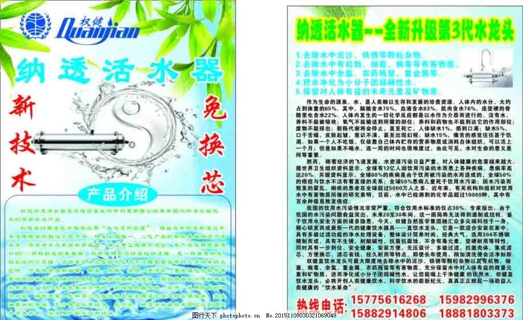 活水器 权健 纳透 活水器介绍 芹菜空间 设计 广告设计 dm宣传单 cdr