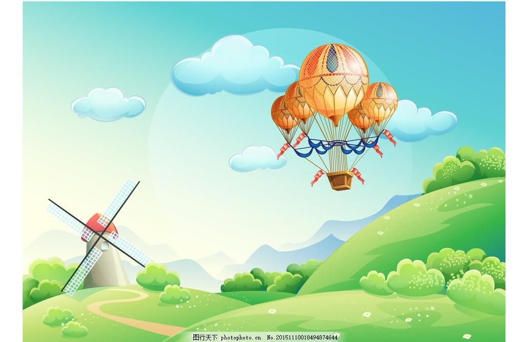 气球 风车 卡通风景 漫画草原 云朵 动漫景色 eps格式 共享 矢量 唯美