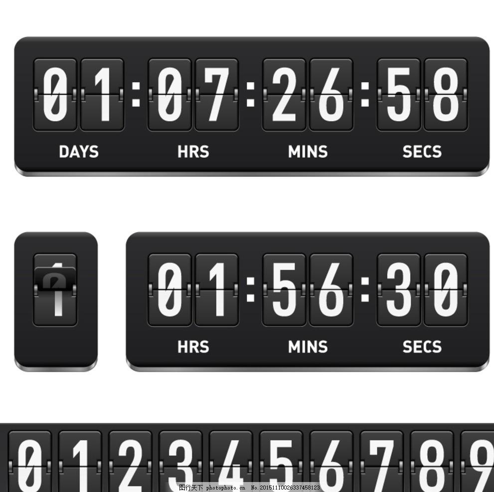 质感翻页时钟矢量素材 质感 翻页 时钟 时间 钟表 电子表 倒计时 数字