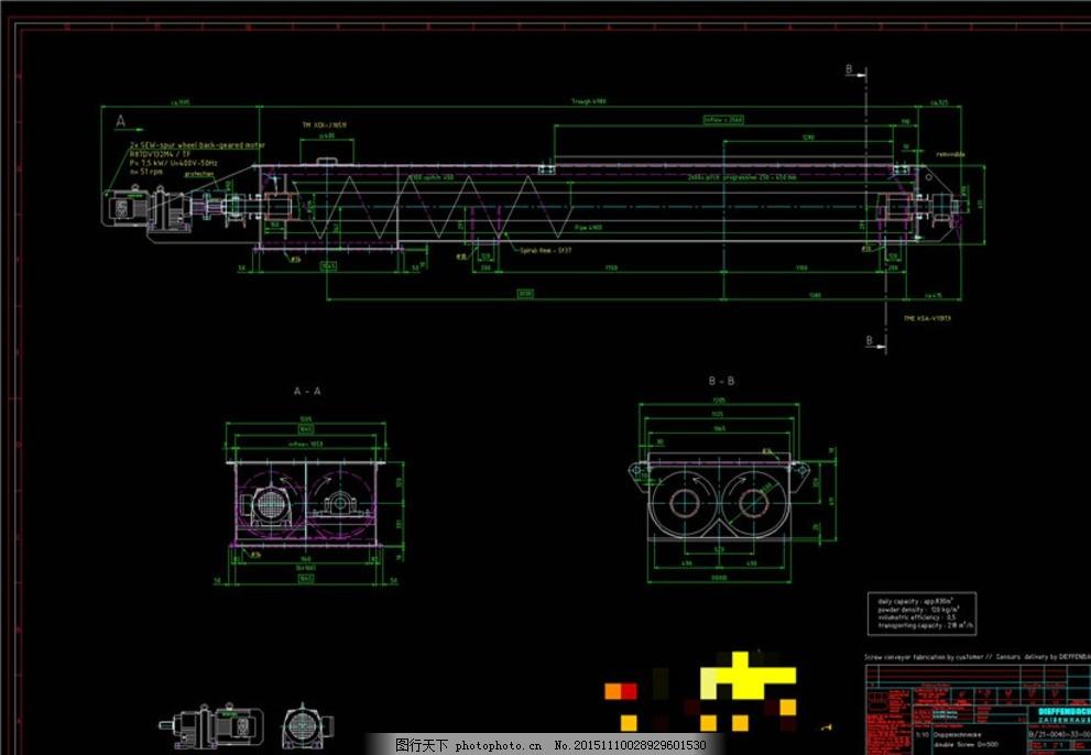 双螺旋输送机机械图纸