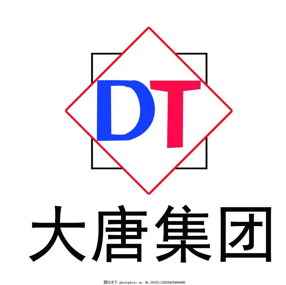 企业logo设计 大唐 企业形象设计