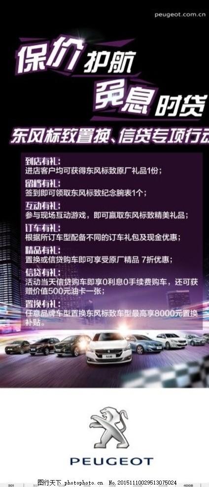 写真 喷绘 优惠 钜惠 置换 信贷 二手车 东风标致 标致 汽车 周末