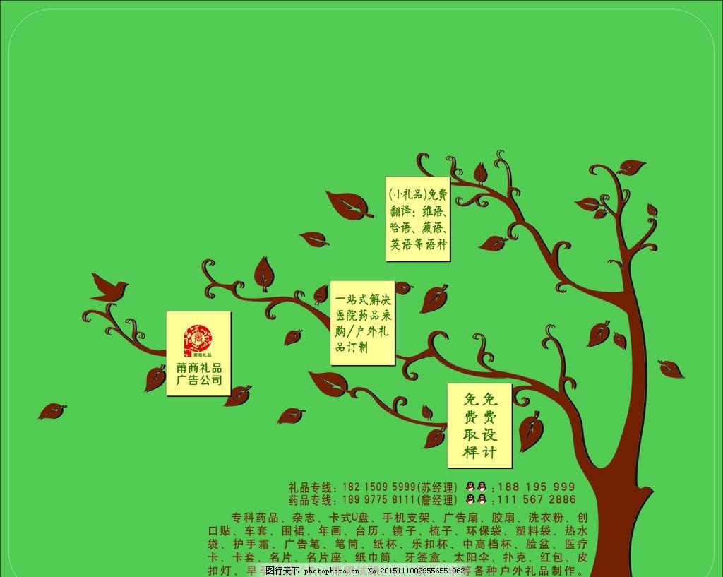 鼠标垫 插画树 清新 高档 简单 创意 平面设计 广告 排版 图文排版