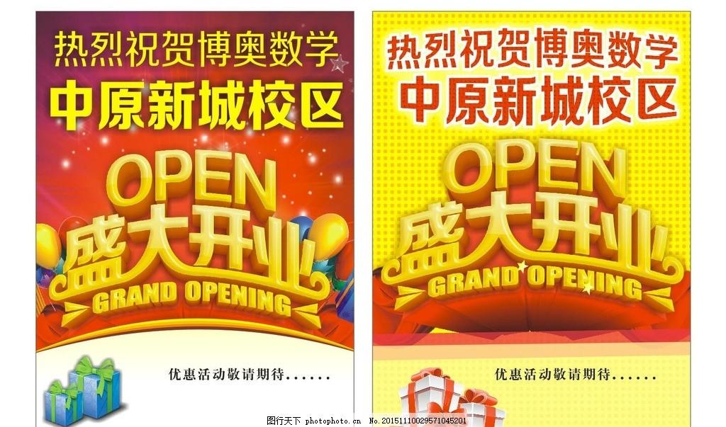 盛大开业高档海报宣传单,全程钜惠 新校区开业