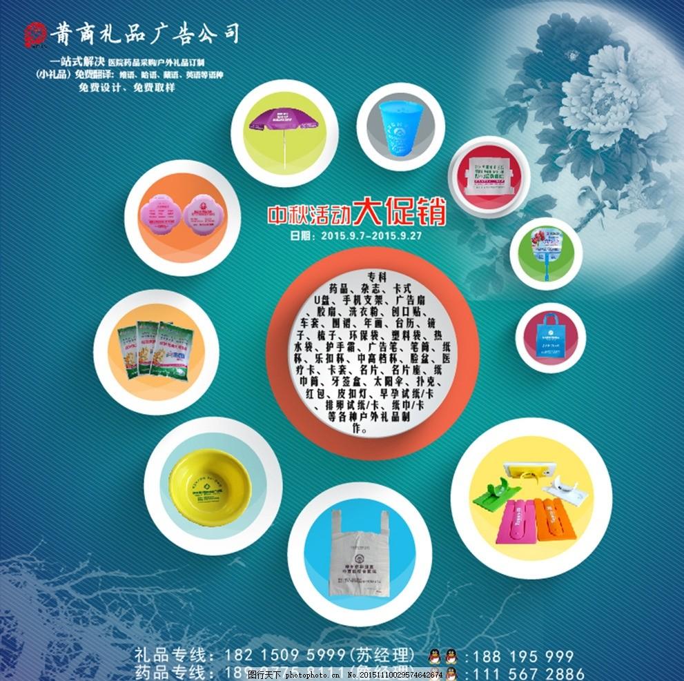 礼品海报 传单 广告 平面设计 宣传单 多图排版 图文排版 圆