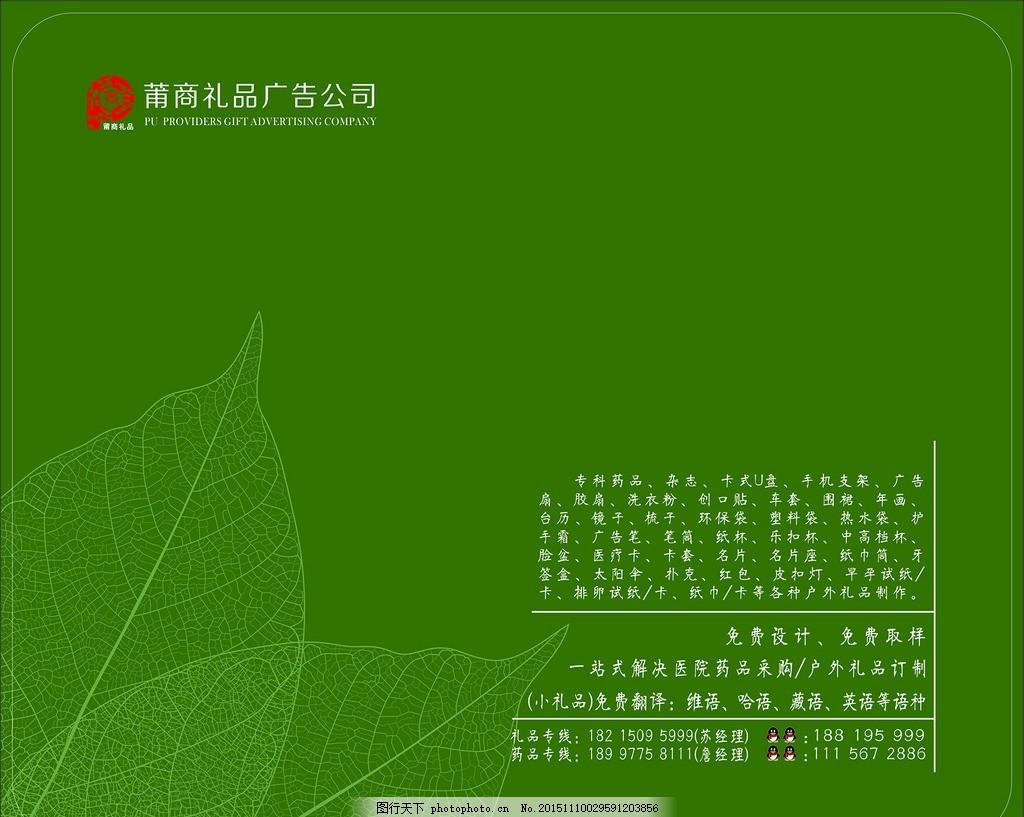 鼠标垫 绿色 树叶 清新 传单      简单 底图 高档 大气 设计 广告