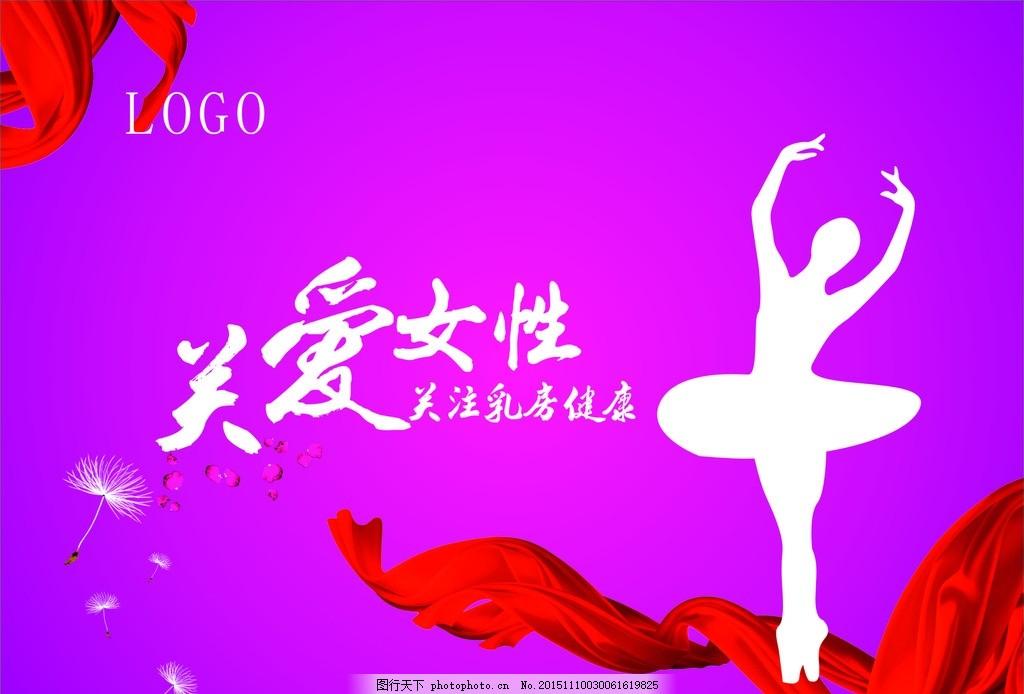 粉红丝带 关爱女性 宣传板 跳舞的女孩 紫色 海报 展板 彩带