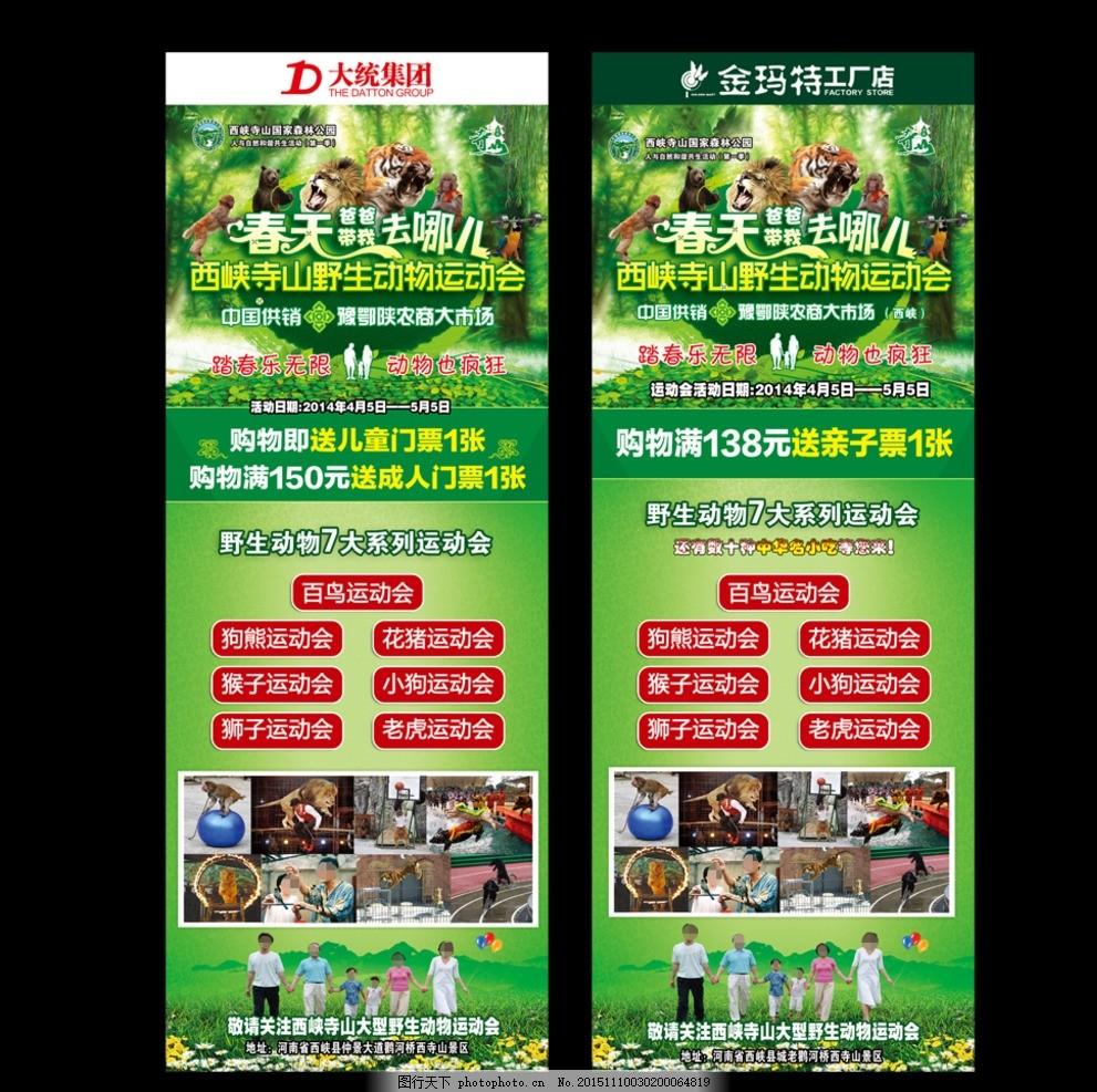 展架设计 动物运动会 春天去哪儿 绿色 动物 猴子 狮子 老虎 森林