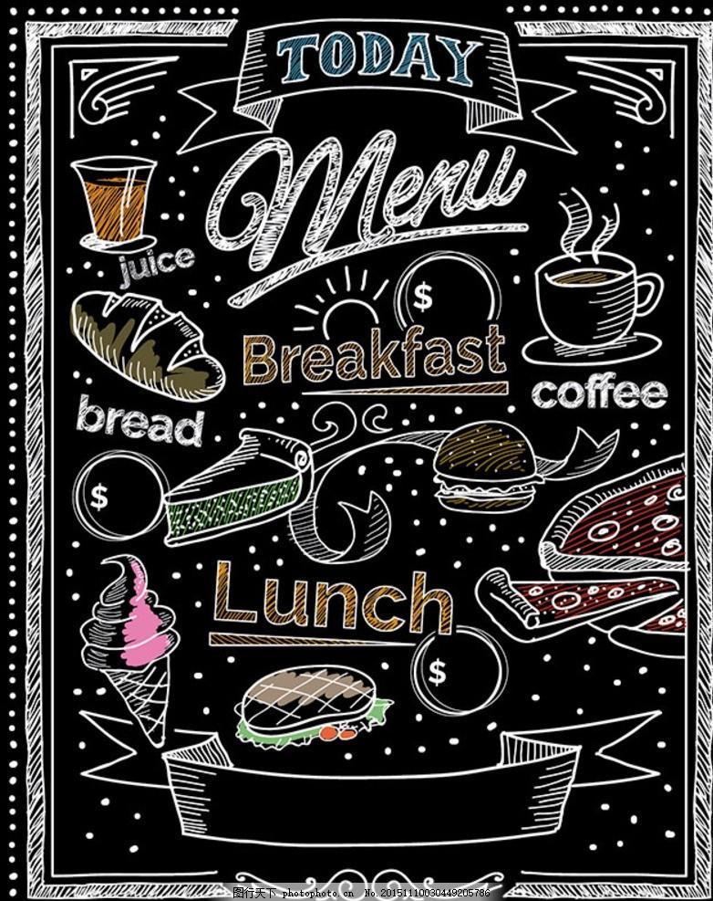 黑板报标签 矢量花纹 黑板 字母组合 活动 咖啡 早餐 设计 广告设计