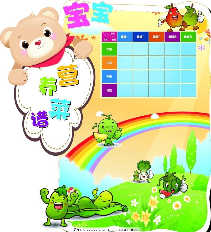 宝宝营养食谱 幼儿园 食谱 卡通 宝宝 蔬菜 营养餐 设计 广告设计
