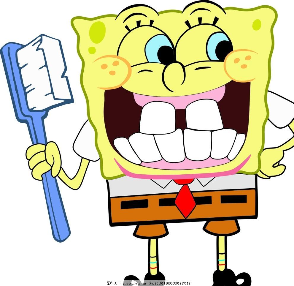 海绵宝宝 牙刷 刷牙 卡通 矢量素材 矢量 素材 设计 广告设计 卡通