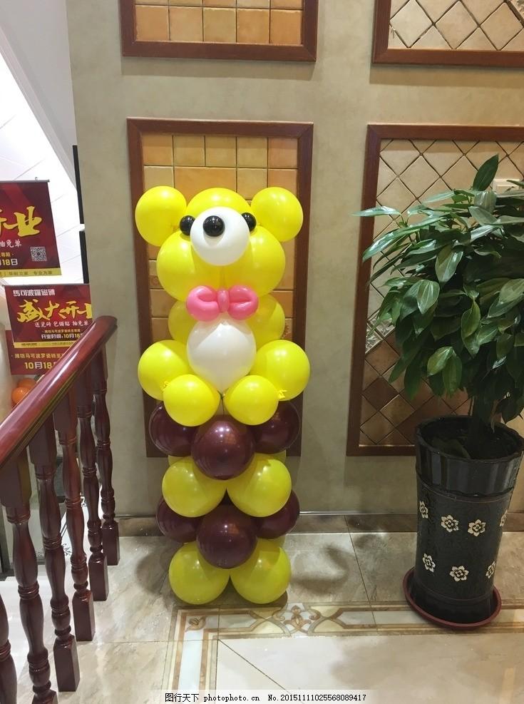 气球小熊路引 气球 气球造型 气球屋 气球素材 五彩气球 气球装饰