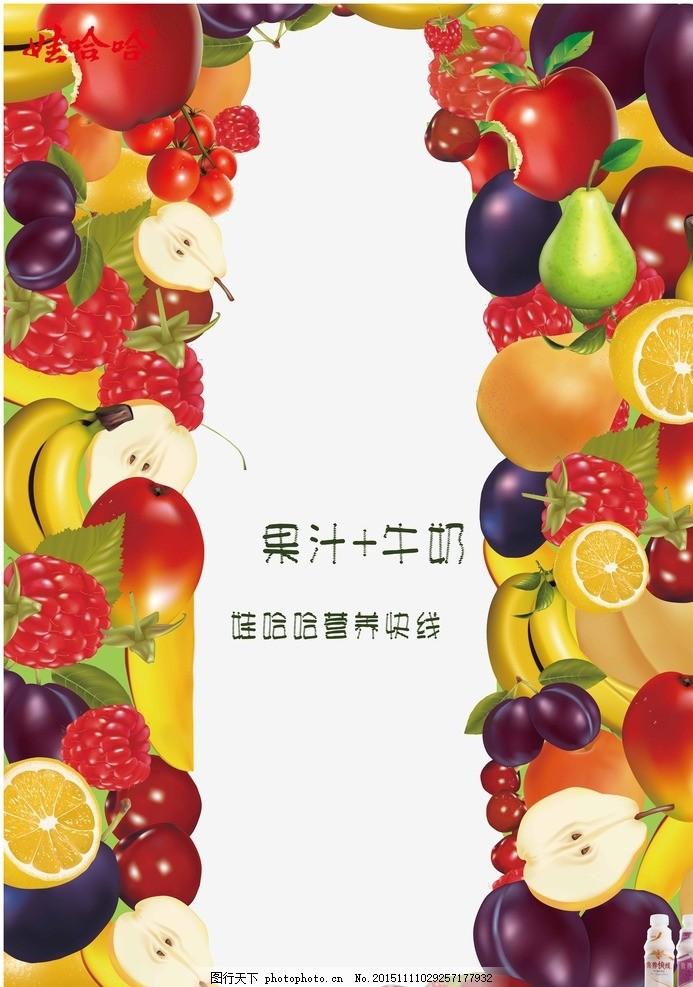 哇哈哈营养快线 哇哈哈 营养快线 果汁 牛奶 形状 设计 广告设计 招贴