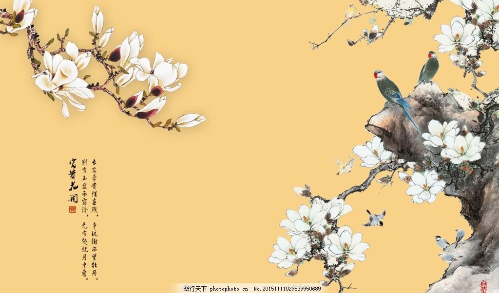 玉兰花鸟背景壁画 工笔画 工笔花鸟 富贵花开 电视背景 沙发背景