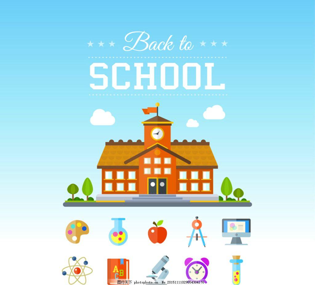 彩色校园元素,文化元素 卡通 教学楼 学校 学习 -图行