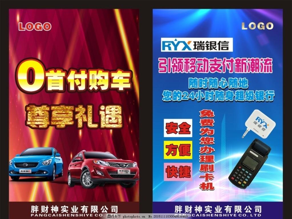 金融实业广告海报 金融实业海报 汽车 刷卡机 海报宣传单
