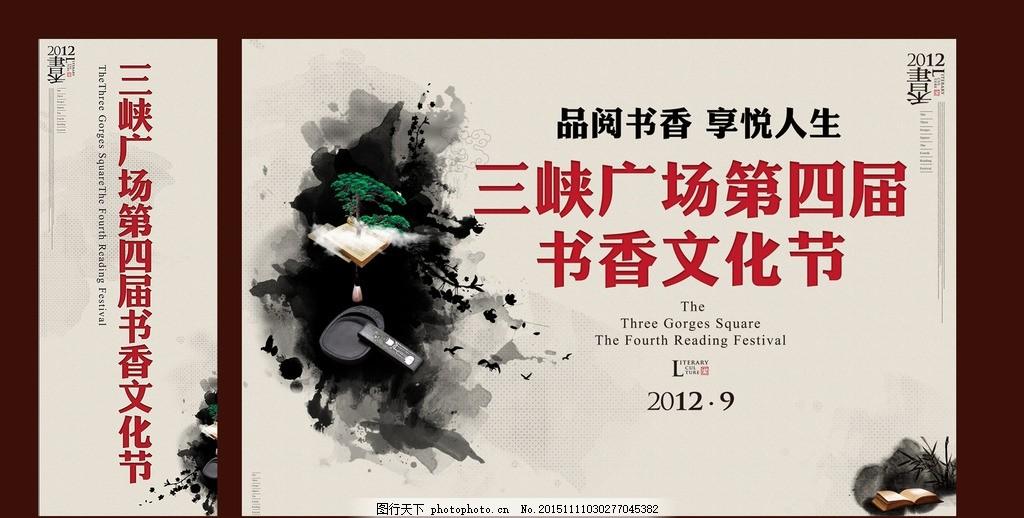中式泼墨背景 泼墨 中国风 背景 道旗 文化节 设计 广告设计 展板模板