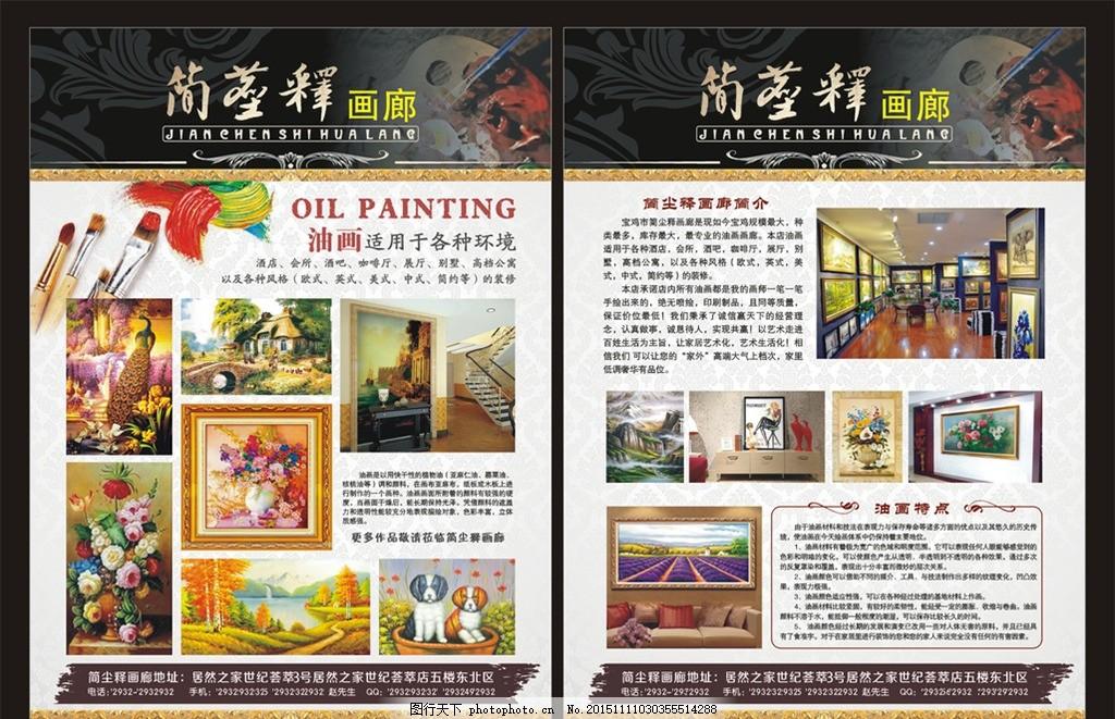 画廊dm宣传单页设计模板 画廊 dm 画展 近代油画 油画 油画展 油画