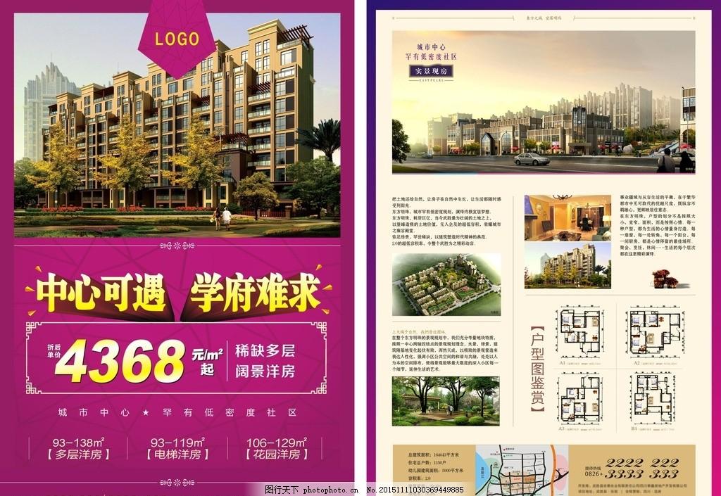 房地产广告宣传单 房地产宣传单 欧式 房地产报广 房地产单张 房地产