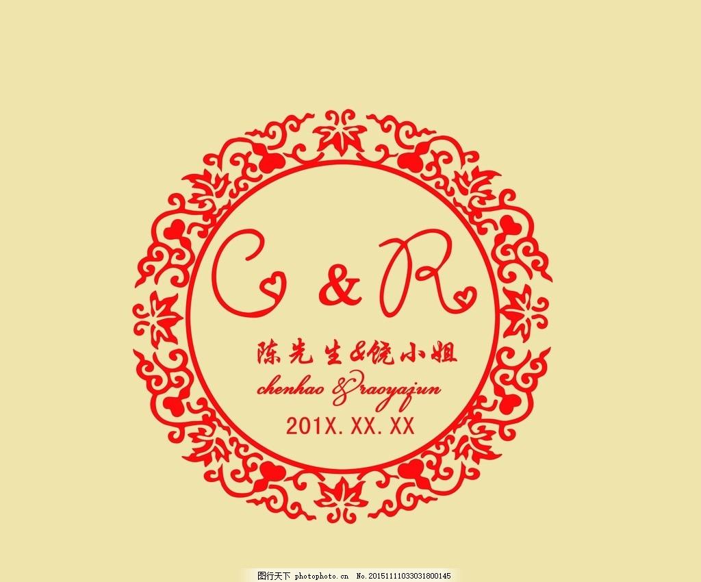 中式婚礼logo图片