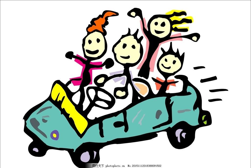 卡通车 卡通人 卡通 玩具车 玩具 儿童玩具 小车 人物 设计 动漫动画