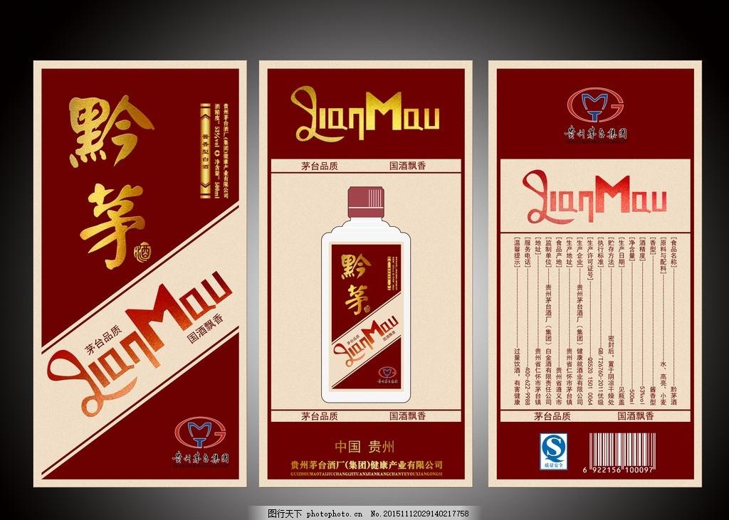 茅台平面 茅台 包装 白酒 平面 psd 设计 广告设计 包装设计 300dpi