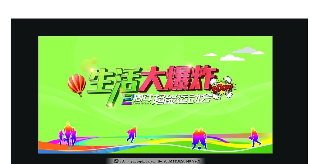 运动会矢量 ai 生活大爆炸 绿色底板 立体字 设计 广告设计 广告设计