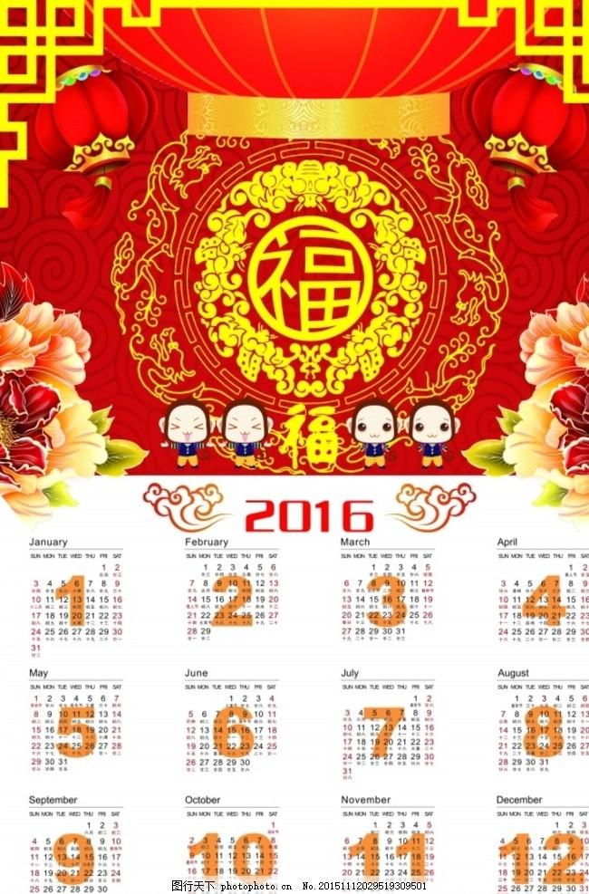 2016年挂历 祥云 牡丹花 灯笼 传统窗格 福字背景 新年日历