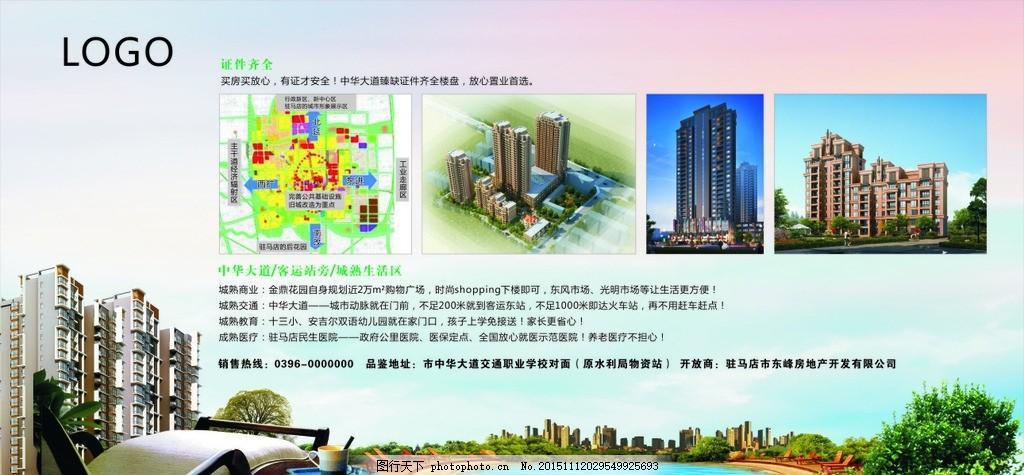 房地产 投资 房地产素材 房地产设计 房地产广告 房地产开盘 房地产广告系