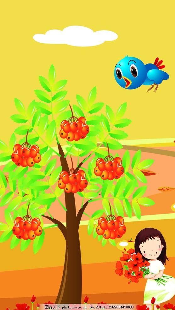 卡通 幼儿园图片 幼儿园素材 黄色背景 秋天背景 果实 树 小女孩 红花