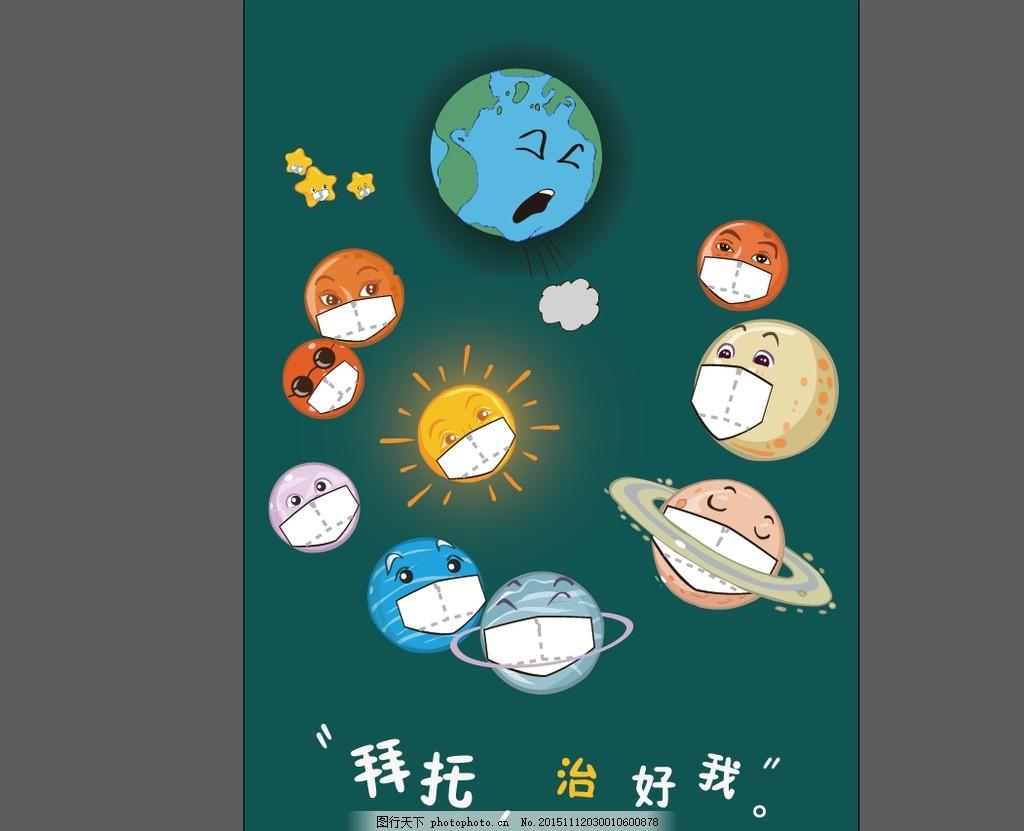 雾霾海报 环保海报 太阳系 公益广告 呼吁保护环境 卡通星星 卡通地球图片