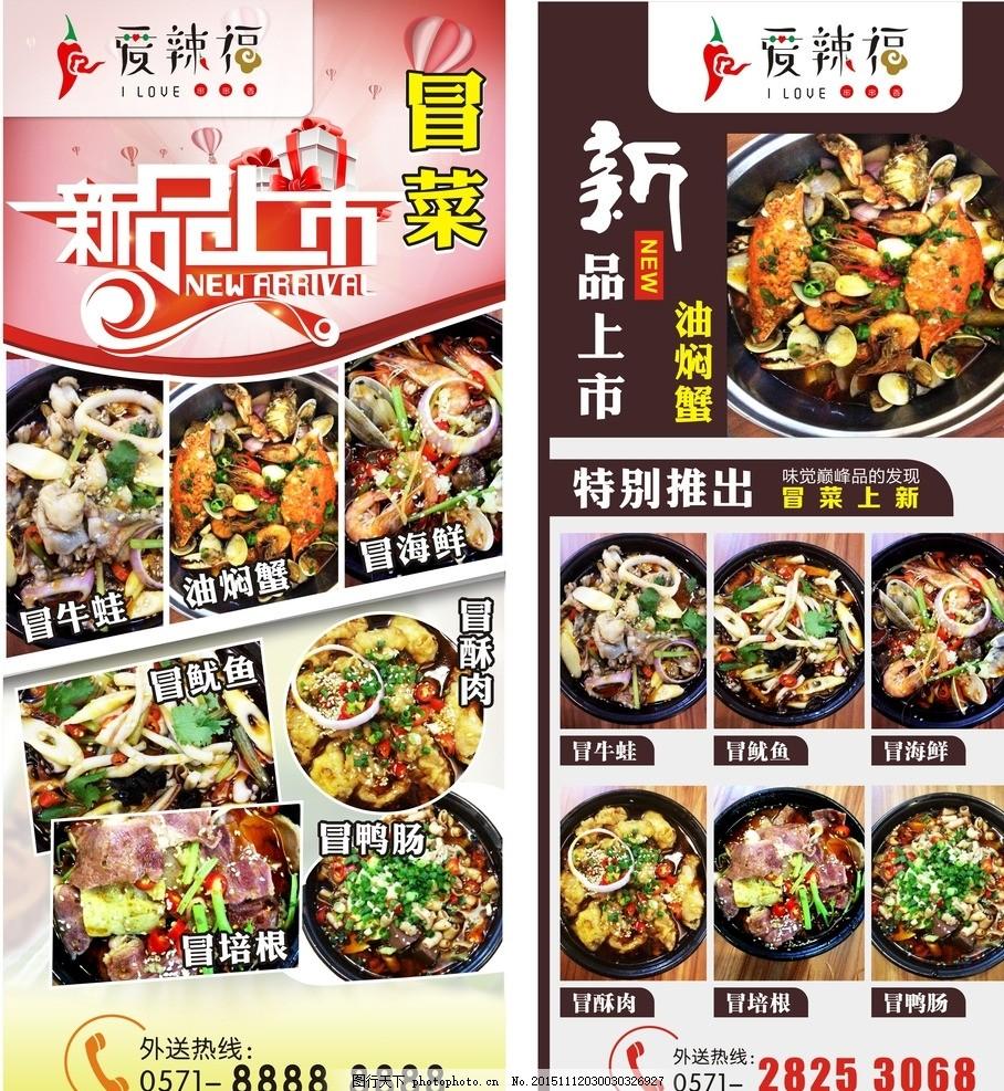 餐饮展架 菜品海报 餐饮宣传 新品上市 红色背景 黄色背景图片