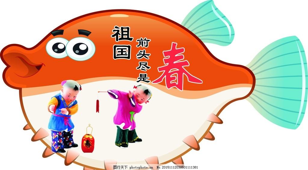异型鱼 中国梦 卡通 祖国 展板